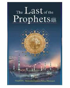 The Last of the Prophets SAW